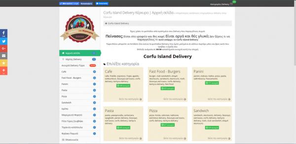 Corfu Island Delivery