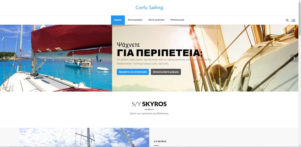 corfu-sailing