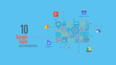 10 Google Tools για Επιχειρήσεις