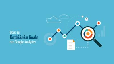 these katallhla goals google analytics
