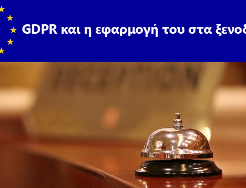 GDPR και η εφαρμογή του στα ξενοδοχεία